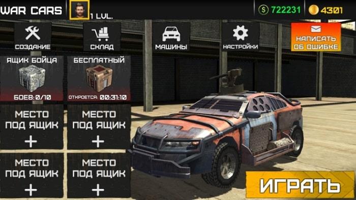 War Cars: Online Battle андроид