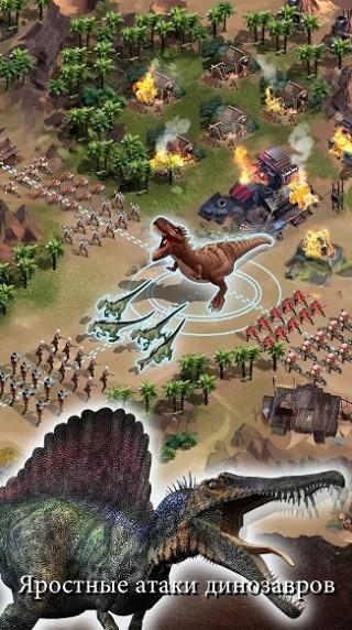 War of Jurassic бесплатно