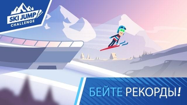 Прыжки на лыжах с трамплина скачать