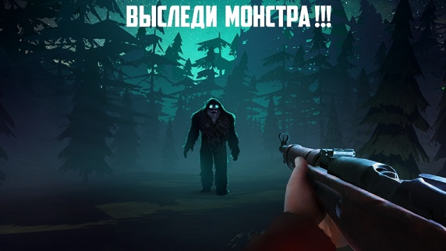 Bigfoot Monster Hunter мод