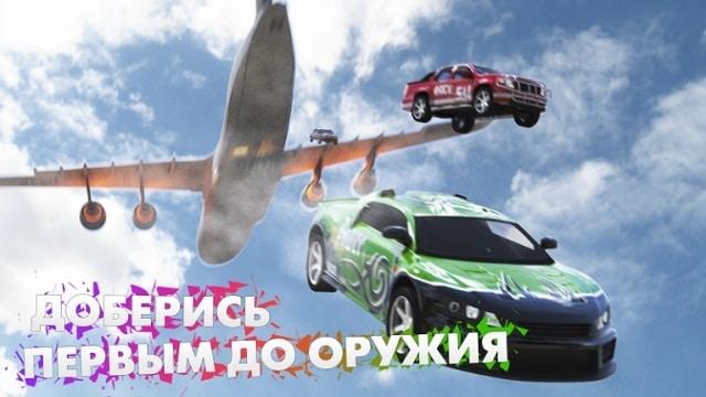 Cars Battle Royale скачать