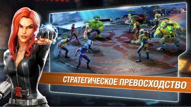MARVEL Strike Force читы