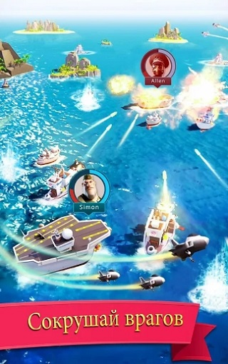 Sea Game андроид
