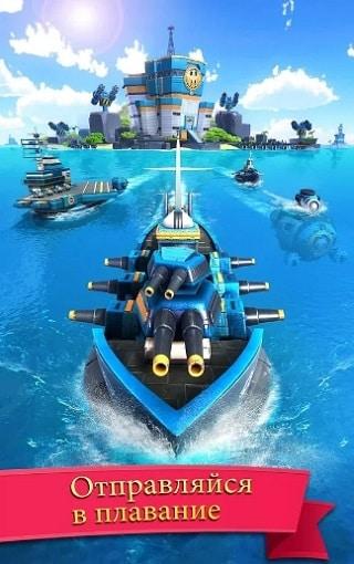 Sea Game скачать