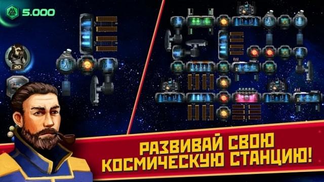 Симулятор Космической Станции скачать