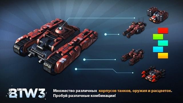 Block Tank Wars 3 читы