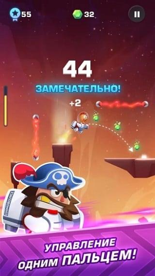 Космо Скок андроид