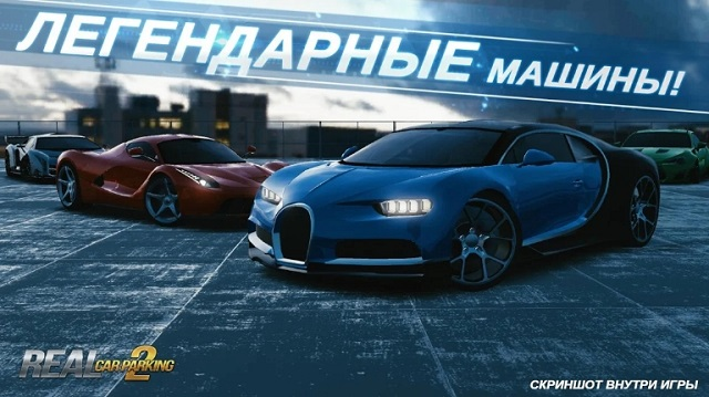 Real Car Parking 2 скачать