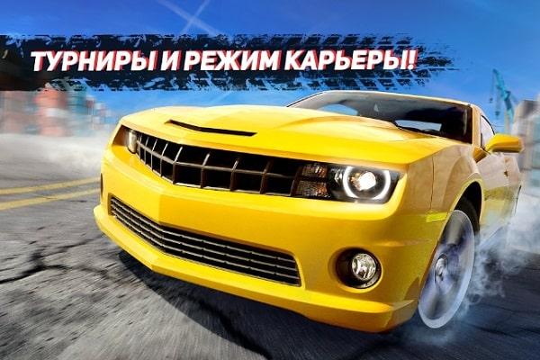 GTR Traffic Rivals мод