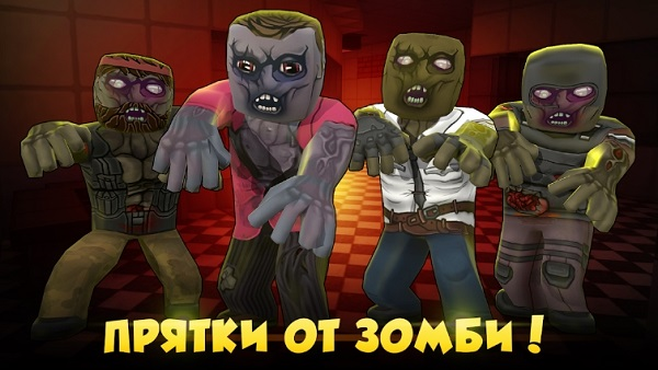 Hide from Zombies: ONLINE скачать