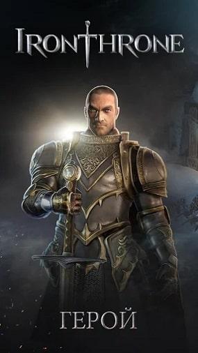 Iron Throne скачать