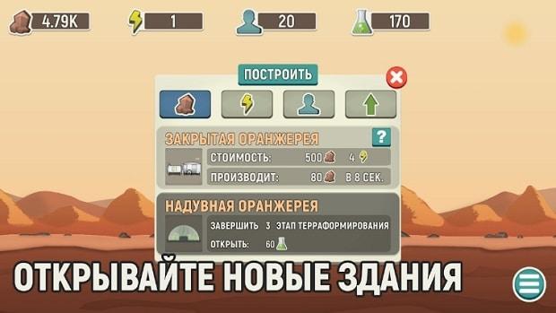 Mars: New Life андроид