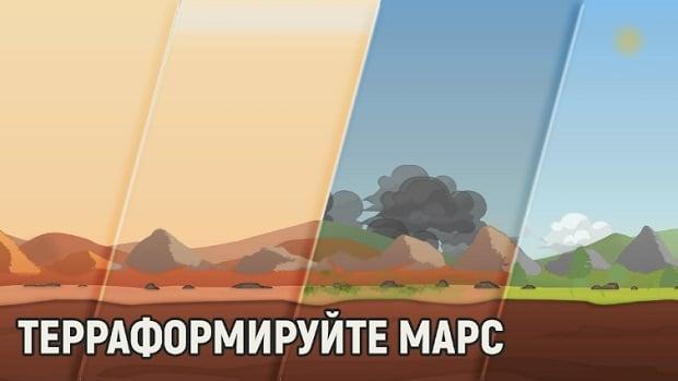 Mars: New Life мод