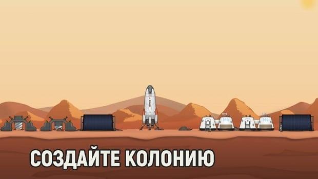Mars: New Life скачать