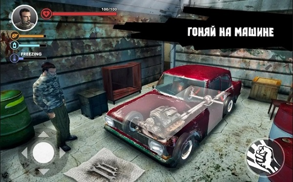 Road Z Survival читы