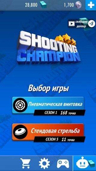 Shooting Champion скачать