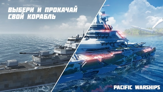 Pacific Warships читы