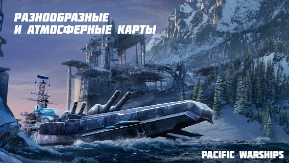 Pacific Warships мод
