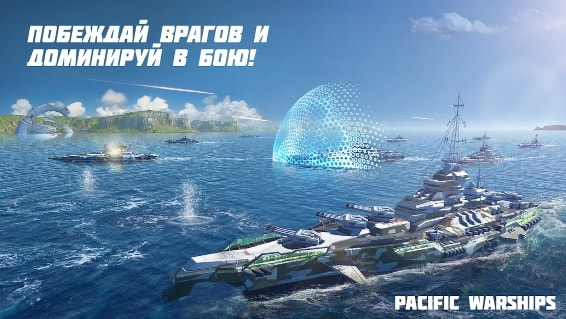 Pacific Warships скачать