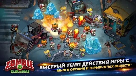 Zombie Survival 2018 андроид