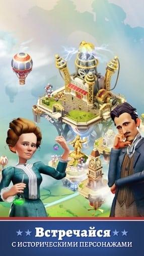 Big Company: Skytopia читы