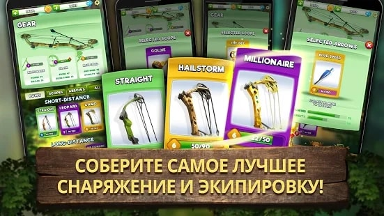 Bowhunting Duel читы
