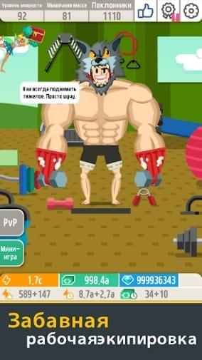 Muscle King 2 мод