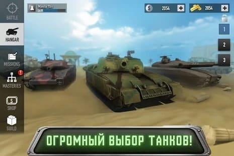 1vs1: Tank Hunters скачать