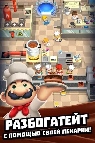 Idle Cooking Tycoon мод