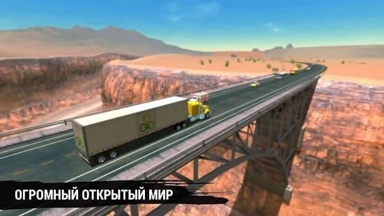 Truck Simulation 19 читы