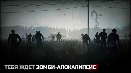 Зомби в тумане читы