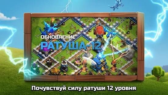Clash of Clans читы