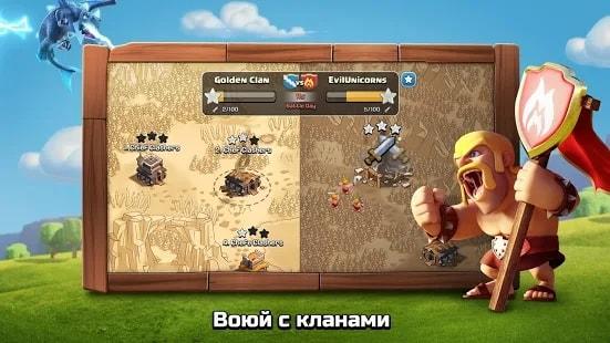 Clash of Clans скачать