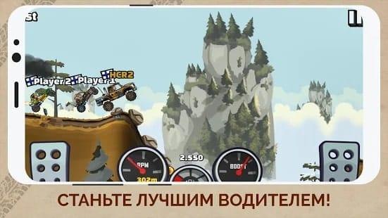 Hill Climb Racing 2 мод
