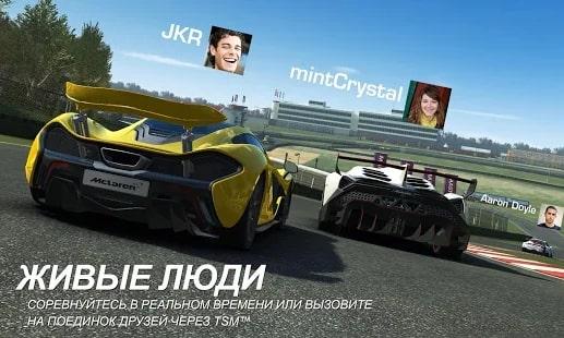 Real Racing 3 андроид
