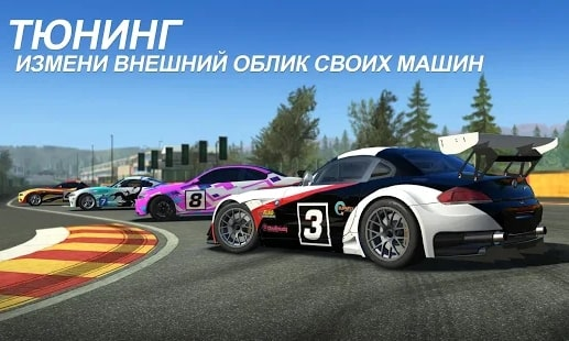 Real Racing 3 мод