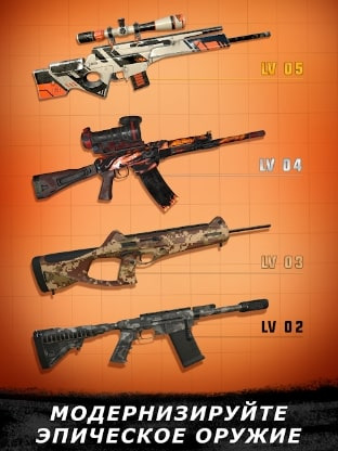 Sniper 3D Assassin андроид