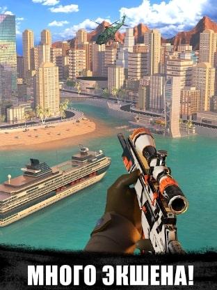 Sniper 3D Assassin скачать