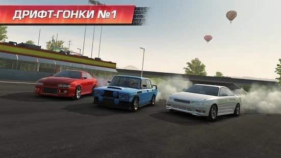 CarX Drift Racing читы