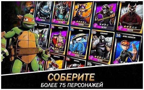 Черепашки-Ниндзя: Легенды андроид
