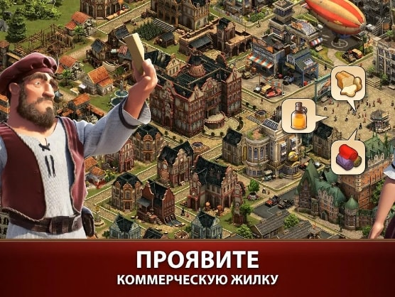 Forge of Empires мод