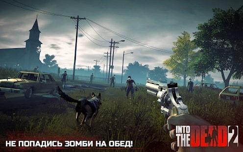 Into the Dead 2 читы