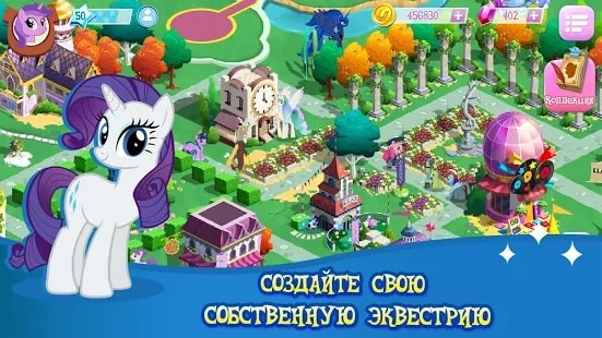 MY LITTLE PONY андроид
