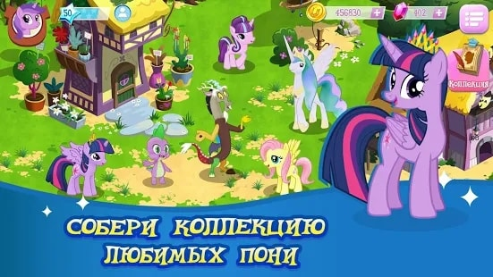 MY LITTLE PONY скачать