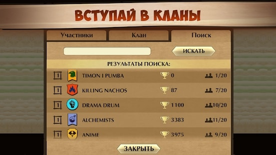 Shadow Fight 2 андроид