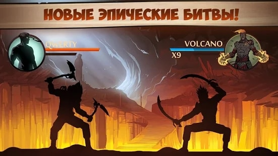 Shadow Fight 2 читы