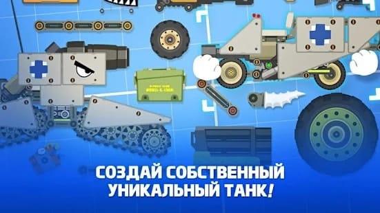 Супер битва танков читы