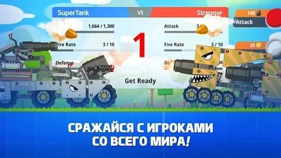 Супер битва танков скачать