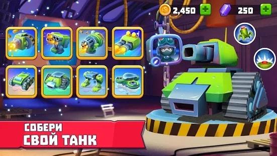 Tanks A Lot скачать