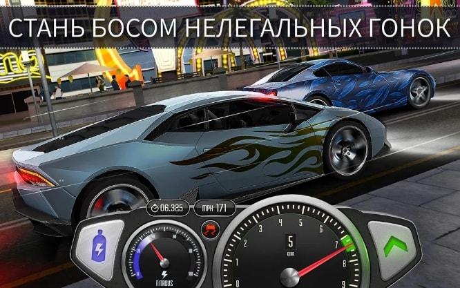 Top Speed андроид